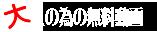 Vシネマ劇場-大人の為の無料動画–